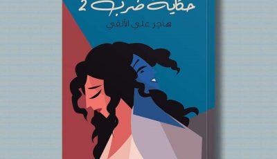 رواية حكاية ضرب 2 لهاجر علي الألفي معرض القاهرة الدولي للكتاب 2021