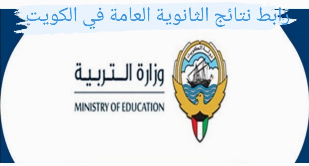 رابط نتائج الثانوية العامة في الكويت 2021