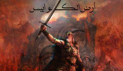 رواية أتروبوس للكاتب الشاب عبد الرحمن أمجد في معرض القاهرة الدولي للكتاب