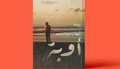 رواية أوبة لإيهاب عبد الرحيم ومعرض القاهرة الدولي للكتاب 2021