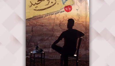 رواية ابن وحيد لفؤاد محمد ومعرض القاهرة الدولي للكتاب 2021