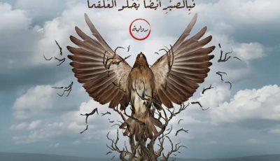 رواية اقتباس لروضة العشري ومعرض القاهرة الدولي للكتاب 2021