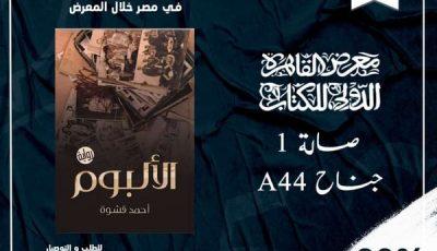 رواية الألبوم لأحمد قشوة في معرض القاهرة الدولي للكتاب 2021