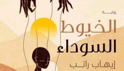 رواية الخيوط السوداء لإيهاب راتب في معرض القاهرة الدولي للكتاب 2021 قريبًا