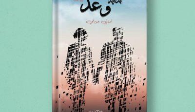 رواية بداية وعد لأماني جويلي في معرض القاهرة الدولي للكتاب 2021