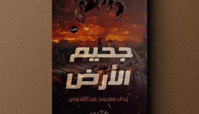 رواية جحيم الأرض لندي ممدوح في معرض القاهرة الدولي للكتاب 2021