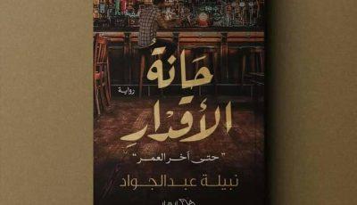رواية حانة الأقدار لنبيلة عبد الجواد في معرض القاهرة الدولي للكتاب 2021