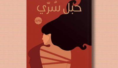 رواية حبل سُري لبسمة الأهواني في معرض القاهرة الدولي للكتاب 2021
