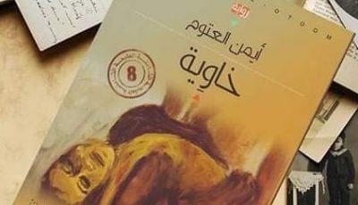 تلخيص رواية خاوية للكاتب أيمن العتوم