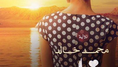 رواية خلود لمحمد خالد ومعرض القاهرة الدولي للكتاب 2021