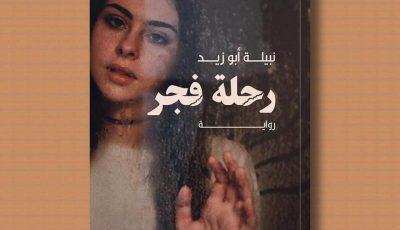 رواية رحلة فجر لنبيلة أبو زيد في معرض القاهرة الدولي للكتاب 2021