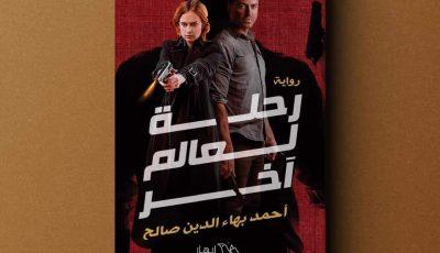رواية رحلة لعالم آخر لأحمد بهاء الدين صالح .. قريبًا في معرض القاهرة الدولي للكتاب 2021