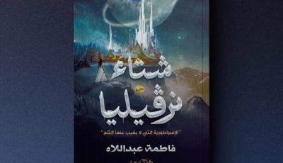 رواية شتاء نرڤيليا لفاطمة عبداللاه في معرض القاهرة الدولي للكتاب 2021