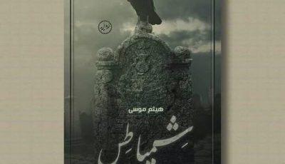 رواية شِمياطِس للكاتب هيثم موسي في معرض القاهرة الدولي للكتاب 2021