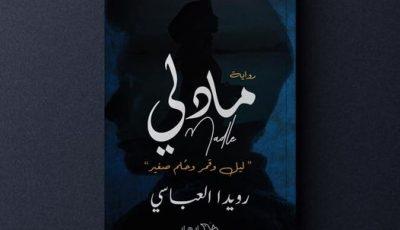 رواية مادلي لرويدا العباسي في معرض القاهرة الدولي للكتاب 2021