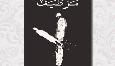 رواية مر طيف لياسمين أبو الفضل في معرض القاهرة الدولي للكتاب 2021