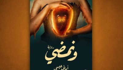 رواية ونمضي لأماني عيسي ومعرض القاهرة الدولي للكتاب 2021