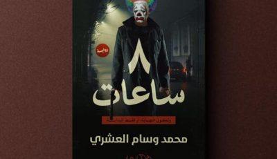 رواية ٨ ساعات للكاتب الشاب محمد وسام العشري معرض القاهرة الدولي للكتاب 2021