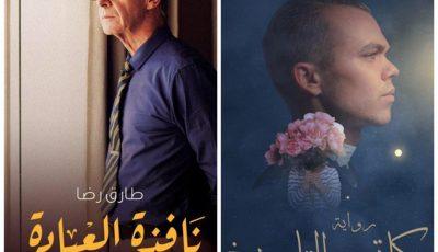روايتي نافذة العيادة وكاتب التاريخ لطارق رضا في معرض القاهرة الدولي للكتاب 2021