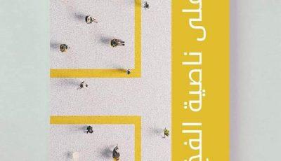 كتاب علي ناصية الفخ لماجدة ثروت في معرض القاهرة الدولي للكتاب 2021