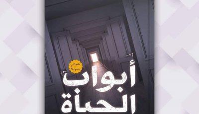 تلخيص كتاب أبواب الحياة لأحمد الطيب ومعرض القاهرة الدولي للكتاب 2021