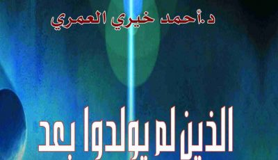 تلخيص كتاب الذين لم يولدوا بعد للكاتب أحمد خيري العمري