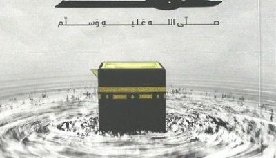 تلخيص كتاب طوفان محمد للكاتب أحمد خيري العمري