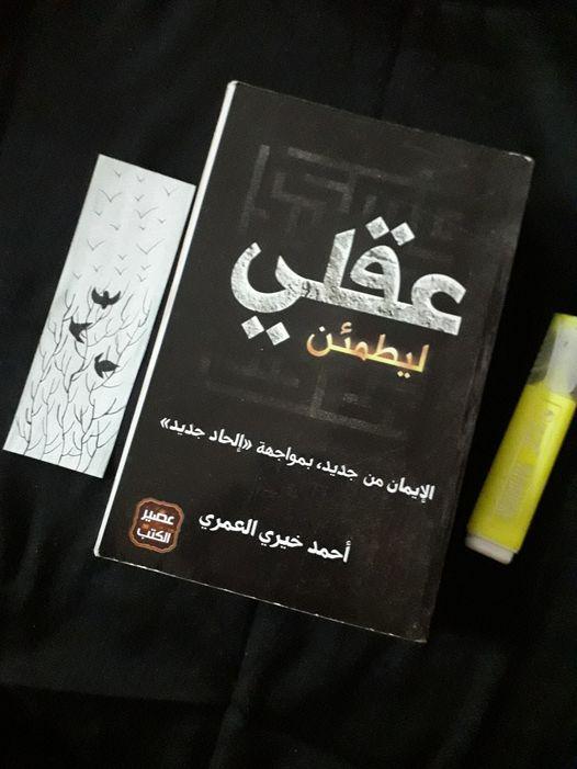 كتاب ليطمئن عقلي