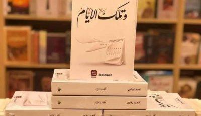 تلخيص كتاب وتلك الأيام للكاتب أدهم الشرقاوي