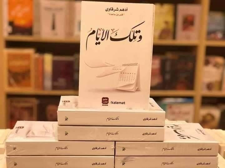 كتاب وتلك الأيام
