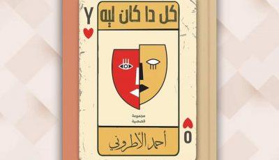 المجموعة القصصية كل دا كان ليه لأحمد الأطروني ومعرض القاهرة الدولي للكتاب 2021