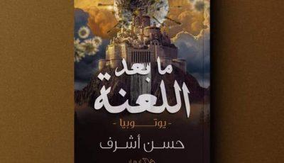 رواية ما بعد اللعنة لحسن أشرف في معرض القاهرة الدولي للكتاب 2021