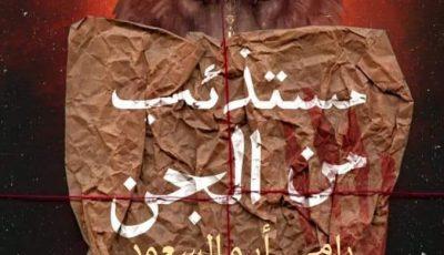 رواية مستذئب من الجن لرامي أبو السعود ومعرض القاهرة الدولي للكتاب 2021