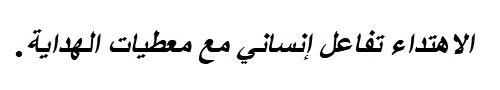 كتاب القرآن نسخة شخصية