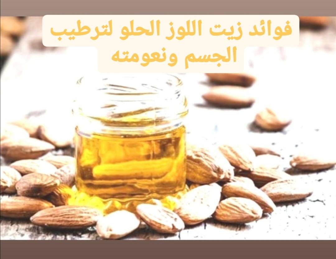 فوائد زيت اللوز الحلو لترطيب الجسم ونعومته