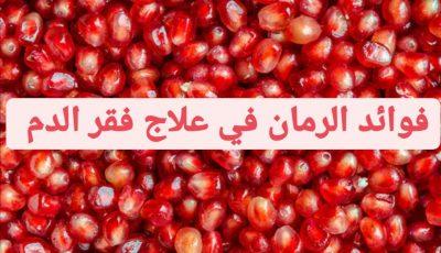 فوائد الرمان في علاج فقر الدم