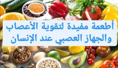 أطعمة مفيدة لتقوية الأعصاب والجهاز العصبي عند الإنسان