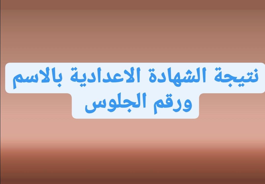 نتيجة الشهادة الاعدادية 2021 بالاسم ورقم الجلوس - نبض السعودية