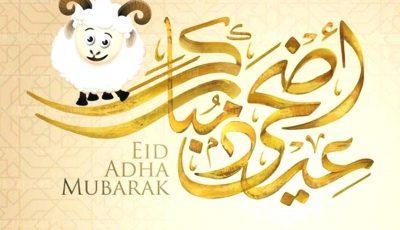 أجمل رسائل تهنئة عيد الأضحى المبارك 2021 مسجات تهنئة Eid EL-Adha