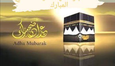 أحدث عبارات تهنئة عيد الأضحي المبارك 2021 مسجات تهنئة Eid EL-Adha
