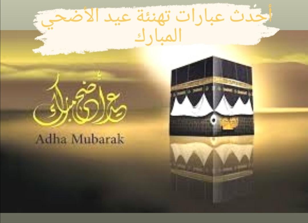 أحدث تهنئة عيد الأضحي المبارك
