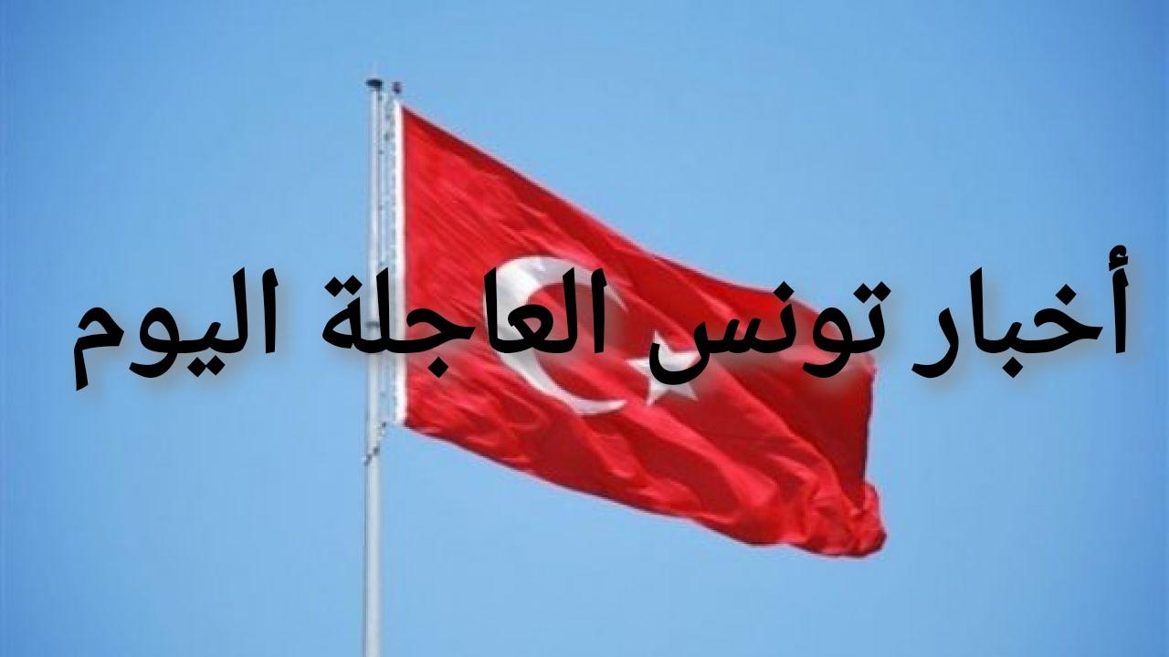أخبار تونس العاجلة اليوم