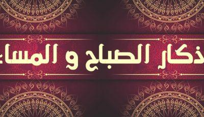 اذكار الصباح والمساء من القرآن الكريم والسنة النبوية لتحصين المسلم