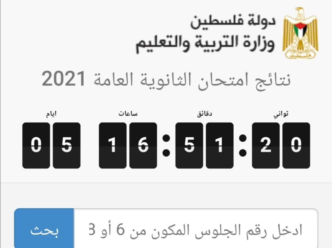 نتيجة التوجيهي 2021 في فلسطين