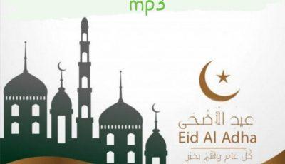 تحميل تكبيرات العيد mp3 سماع تكبيرات عيد الأضحى المبارك Eid al-Adha 2021