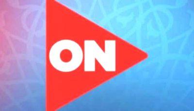 تردد قناة أون الجديد علي النايل سات 2021