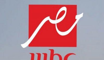تردد قناة ام بي سي مصر الجديد 2021 علي النايل سات