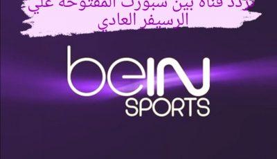 تردد قناة بين سبورت المفتوحة علي الرسيفر العادي لمشاهدة مباراة مصر وفرنسا لكرة اليد غدا