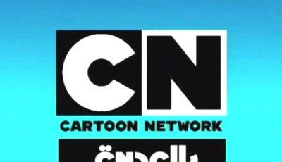 تردد قناة كرتون نتورك بالعربية الجديد علي النايل سات 2021
