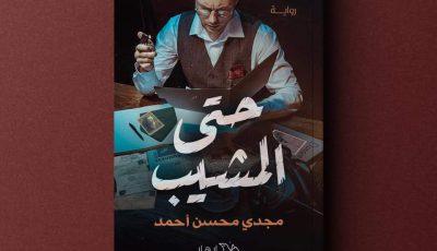 رواية حتي المشيب لمجدي محسن ومعرض القاهرة الدولي للكتاب 2021